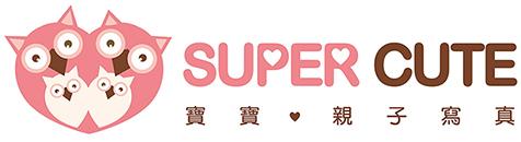 SuperCute寶寶親子寫真