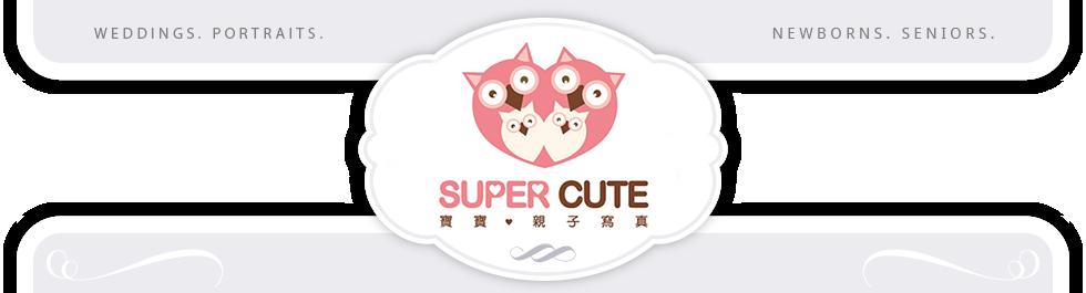 SuperCute 寶寶親子寫真 logo